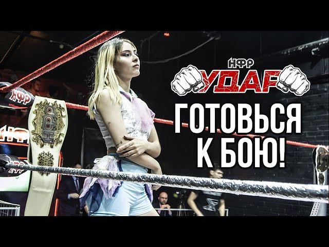 НФР УДАР 103 |