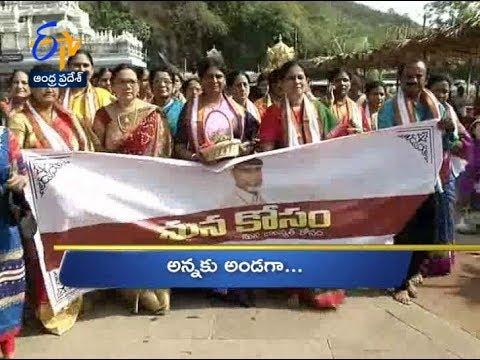 Andhra Pradesh | 19th April 2018 | Ghantaravam 11 AM News Headlines