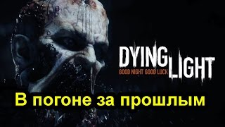 Dying Light. В погоне за прошлым.