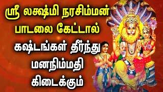 LORD LAKSHMI NARASIMHAR TAMIL DEVOTIONAL SONGS | Powerful Narasimma Swamy Tamil Bhakti Padalgal