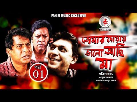 Tomar Doyai Valo Achi Ma | Ep 01 | Mosharraf Karim, Chanchal, Hasan Masud | Bangla Drama Serial 2019