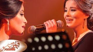 Ferdaous - LAMOUNI LI GHARO MENI ( Live) I فردوس - لاموني اللي غاروا مني