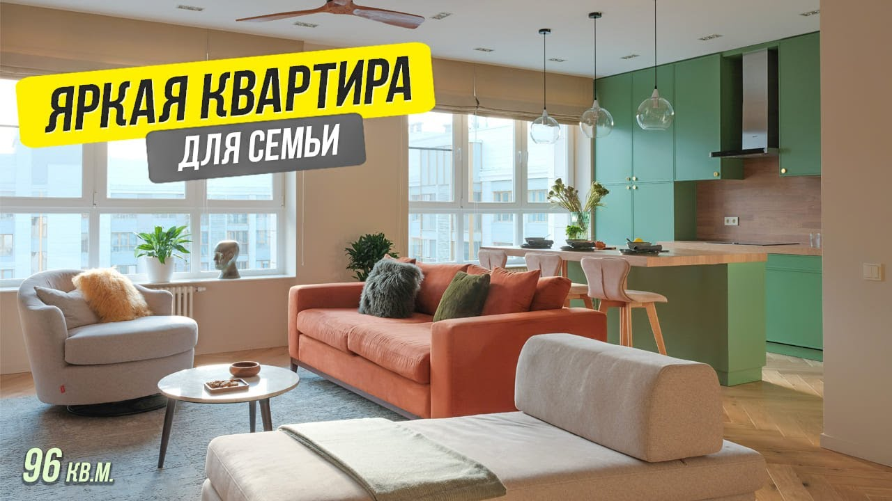 КВАРТИРА СО СТИЛЕМ! Обзор двухкомнатной квартиры для семьи 96 кв.м.