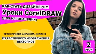 Как стать дизайнером. CorelDRAW 2018 для начинающих. УРОК 2. Дизайн обучение. Графический дизайнер.