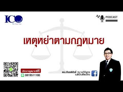 เหตุหย่าตามกฎหมาย ! จากใจ ทนายเชียงใหม่ และทีม ทนายความ ปรึกษาฟรี ดร.เกียรติศักดิ์ ทนายเชียงใหม่