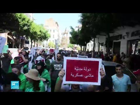 الطلاب الجزائريون يتظاهرون للأسبوع الحادي والعشرين على التوالي  - 13:55-2019 / 7 / 17