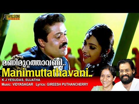 Manimuttathavani Panthal Lyrics - മണിമുറ്റത്താവണിപ്പന്തൽ - Dreams Malayalam Movie Songs Lyrics