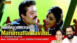 Manimuttathavani panthal Full Video Song | HD | Dreams Movie Song | REMASTERED AUDIO |
