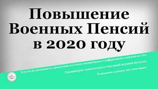 Повышение Военных Пенсий в 2020 году