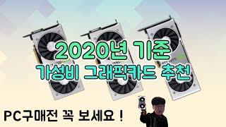2020년 기준 가성비 그래픽카드 추천 !