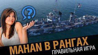Эсминец Mahan.  Правильная тактика [World of Warships]