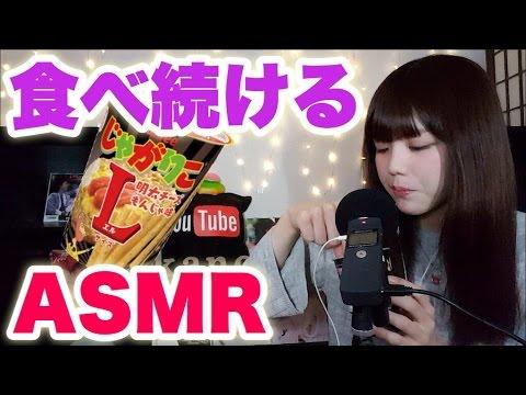 【ASMR / 日本語 / 元男の子】ささやきながらお菓子「じゃがりこ・明太チーズもんじゃ味」を食べ続ける Eating Sound