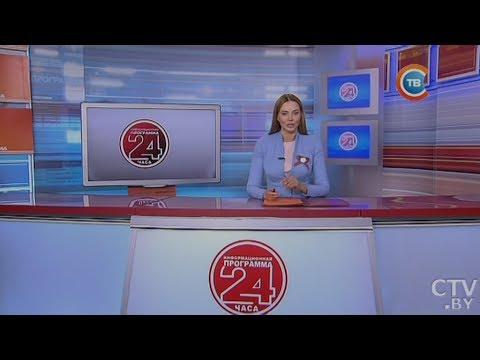 """Новости """"24 часа"""" за 13.30 1.07.2017"""