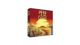 [description] 카탄 Catan