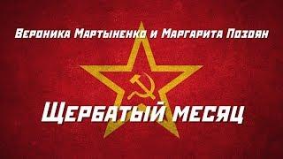 Вероника Мартыненко и Маргарита Позоян - Щербатый месяц