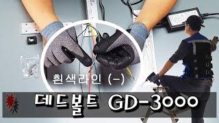 출입통제 데드볼트 연결방법GD-3000