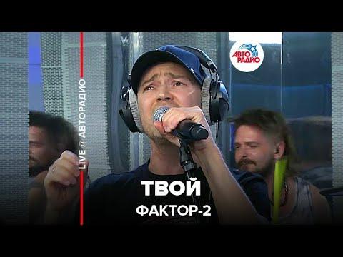 🅰️ Фактор 2 - Твой (LIVE @ Авторадио)