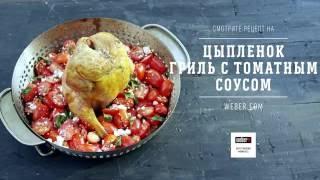 Цыпленок на гриле с томатным соусом