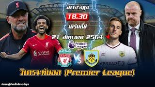 วิเคราะห์บอล (Premier League) ลิเวอร์พูล vs เบิร์นลี่ย์