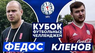 ФЕДОС vs КЛЕНОВ | КУБОК ЧЕЛЛЕНДЖЕЙ