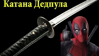 как сделать катану Дедпула  How to make Deadpool katana