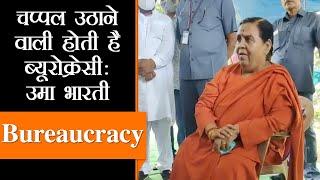 Uma Bharti ने ब्यूरोक्रेसी को लेकर दिया विवादित बयान, कांग्रेस ने उठाए सवाल | Madhya Pradesh BJP
