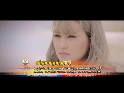 Kon Laeng Na Prom Tor Tuol Khnom - Sokun Nisa [MV TEASER]