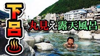 旅のラストは! 下呂温泉 丸見えの 無料露天風呂