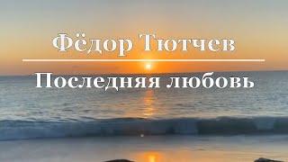Фёдор Тютчев - Последняя любовь