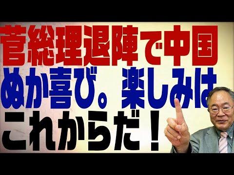 第263回 菅首相退陣でぬか喜びの中国!これから対中政策が厳しくなる理由
