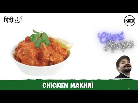 keto-chicken-makhni-by-mrs-rafia-rizvi-|-ketogenic-recipes-|-ali-hashmi-[urdu/hindi]