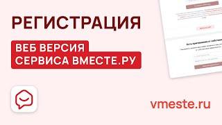 Регистрация на сайте Вместе.ру