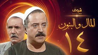 مسلسل المال والبنون الجزء الاول الحلقة 14 - عبدالله غيث - يوسف شعبان