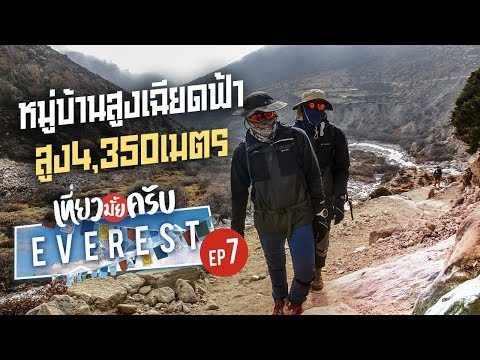 เที่ยวมั้ยครับ[พิชิตเอเวอเรสต์] EP.7 หมู่บ้านสูงเฉียดฟ้า 4,350 เมตร