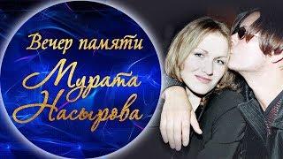 Наталья Бойко - Не разлука, не любовь (Вечер памяти Мурата Насырова)