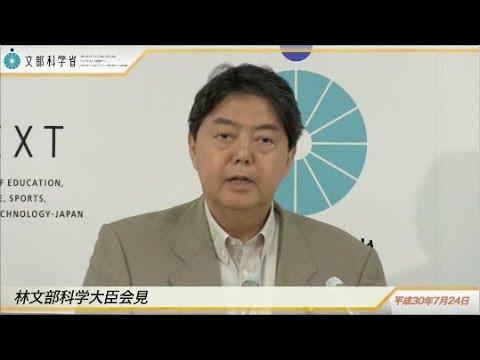 林文部科学大臣会見(平成30年7月24日):文部科学省