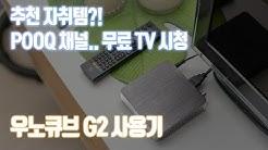 푹(POOQ) 실시간 무료TV 우노큐브 G2 리뷰, 장단점은? (UNOCUBE G2 Review) [4K]