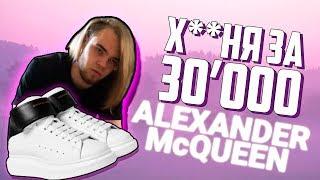 Обзор кроссовки Alexander McQueen || ХУ#НЯ ЗА 30.000 РУБЛЕЙ ?? - Видео от Макс Ногих