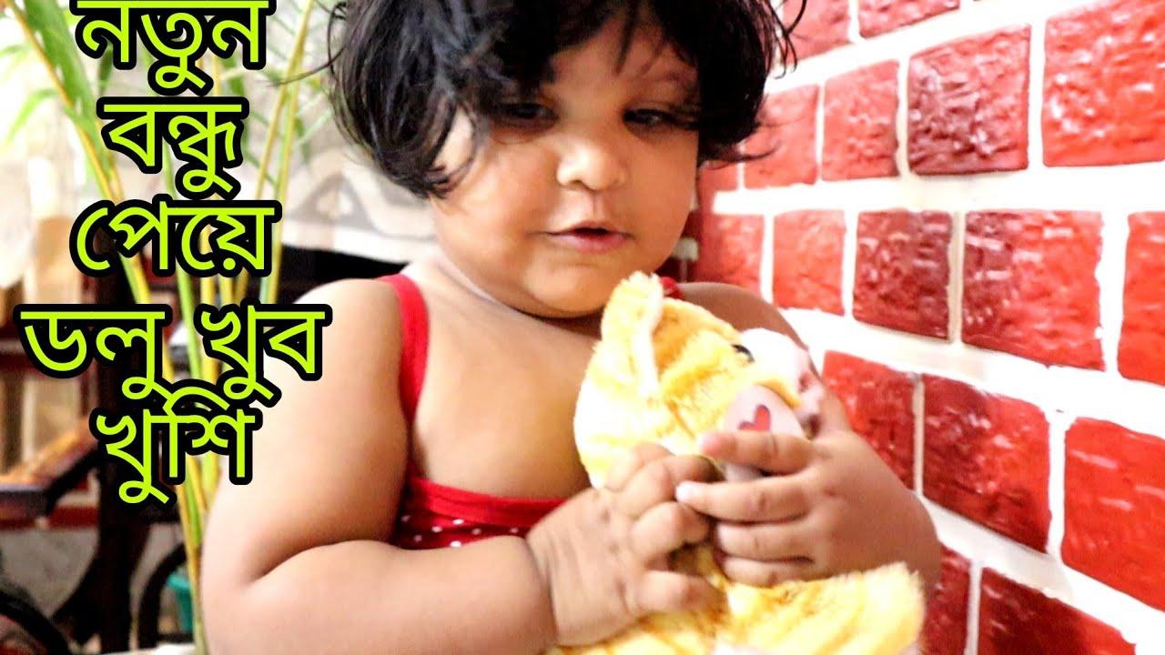 ডলু নতুন বন্ধু পেয়ে খুব খুশি   My Daughter New Kitty  @Poulami Eating Show   Indian Vlogger Poulami