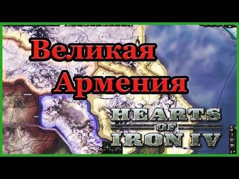 ВЕЛИКАЯ АРМЕНИЯ В HEARTS OF IRON 4. ОБЪЕДИНЕНИЕ КАВКАЗА. PART #1
