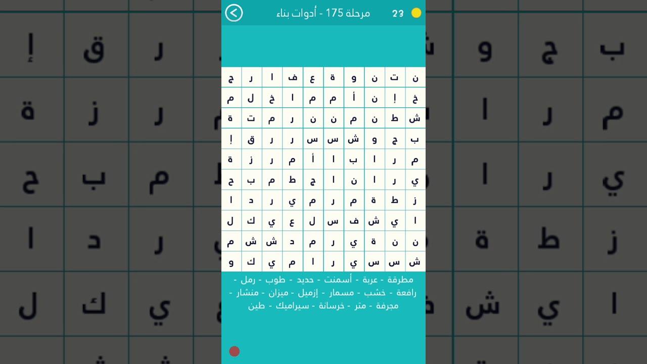 المرحلة 175 ادوات بناء كلمة السر هي مطرقة لها مقبض خشبي و رأس حديدي من 5 حروف