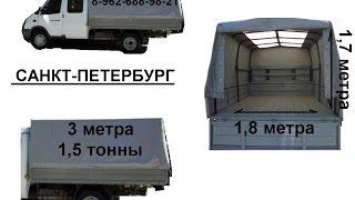 Грузоперевозки С-Петербург 8-962-688-98-21(, 2016-04-28T08:35:05.000Z)