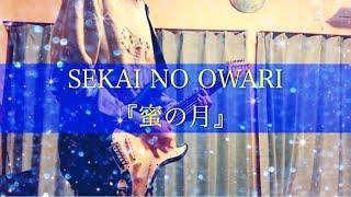 【歌詞付き】蜜の月/SEKAI NO OWARI ギターcover