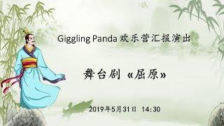 Giggling Panda 儿童舞台剧 《屈原》,Stage Play Qu Yuan