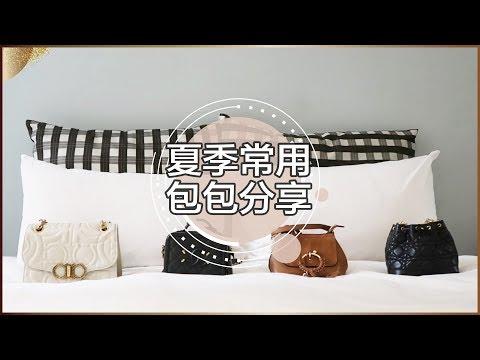 夏季常用包包分享(Chanel、Chloe、Dior、Ferrgamo)♥ Nancy