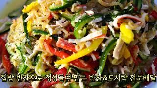 서울 강동구 반찬배달 도시락 배달 전문 천호동 고분다리…