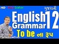English Grammar in Gujarati -12  Verb Form- To be