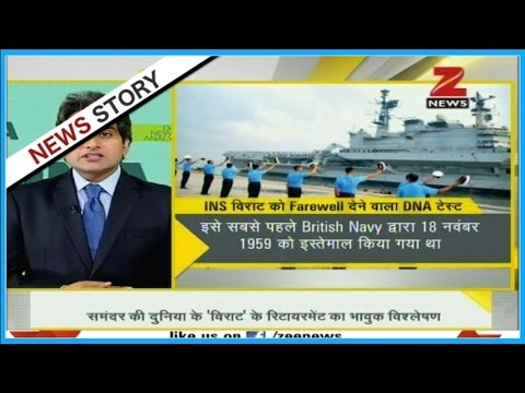 DNA: INS Viraat retires after serving the Indian Navy for 30 years