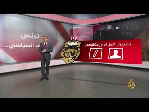تونس.. المشهد السياسي  - نشر قبل 9 ساعة