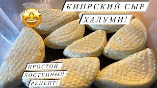 Пошаговый рецепт сыра для жарки ХАЛУМИ